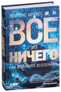 Книга Всё из ничего. Как возникла Вселенная