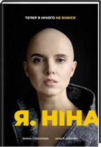 Книга Я, Ніна