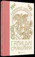 Книга Галицькі смаколики