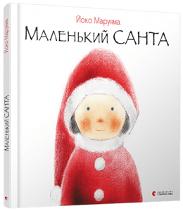 Книга Маленький Санта