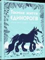 Книга Таємне життя єдинорогів