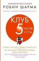 Книга Клуб '5 часов утра'. Секрет личной эффективности от монаха, который продал свой 'Феррари'