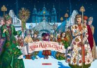 Книга Нова радість стала. Улюбленi українськi народнi колядки та щедрiвки