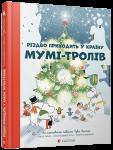 Книга Різдво приходить у Країну Мумі-тролів