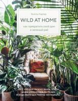 Книга Wild at home. Как превратить свой дом в зеленый рай