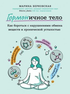 Книга ГОРМОНичное тело. Как бороться с проблемной кожей, лишними килограммами и хронической усталостью