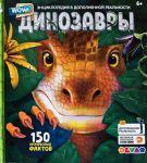 Книга WOW! Динозавры. Энциклопедия в дополненной реальности