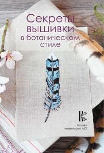 фото страниц Секреты вышивки в ботаническом стиле #3