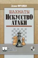 Книга Шахматы. Искусство атаки