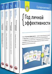 Книга Год личной эффективности (комплект из 4 книг)