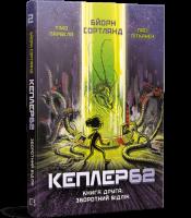 Книга Кеплер62. Книга друга: Зворотній відлік