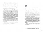 фото страниц Кеплер62. Книга друга: Зворотній відлік #9