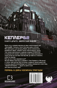фото страниц Кеплер62. Книга друга: Зворотній відлік #12