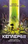 фото страниц Кеплер62. Книга друга: Зворотній відлік #3