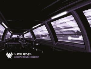 фото страниц Кеплер62. Книга друга: Зворотній відлік #8
