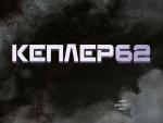фото страниц Кеплер62. Книга друга: Зворотній відлік #11