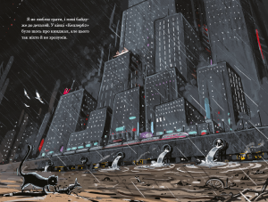 фото страниц Кеплер62. Книга друга: Зворотній відлік #10