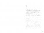 фото страниц Кеплер62. Книга друга: Зворотній відлік #5