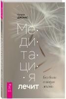 Книга Медитация лечит. Без боли в новую жизнь