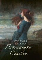 Книга Поклонники Сильвии