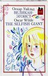 Книга Великан-эгоист / The Selfish Giant