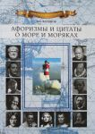 Книга Афоризмы и цитаты о море и моряках