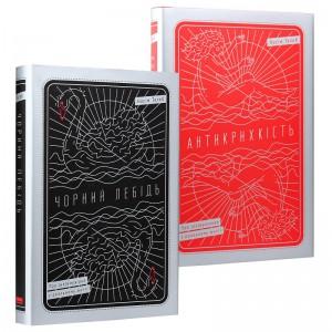 фото страниц Чорні лебеді (комплект з 2 книг) #3