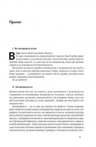 фото страниц Чорні лебеді (комплект з 2 книг) #12