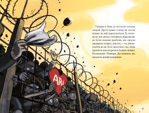 фото страниц Кеплер62. Книга третя: Подорож #6