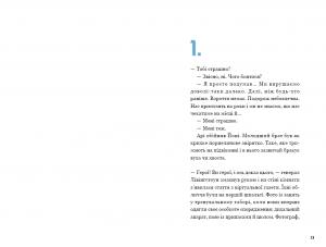фото страниц Кеплер62. Книга третя: Подорож #5