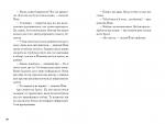 фото страниц Кеплер62. Книга третя: Подорож #7