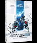 Книга Кеплер62. Книга третя: Подорож