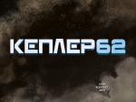 фото страниц Кеплер62. Книга третя: Подорож #9