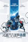 фото страниц Кеплер62. Книга третя: Подорож #3