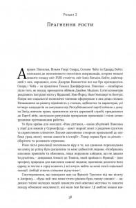 фото страниц Команда суперників. Біографія Лінкольна #4