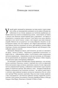 фото страниц Команда суперників. Біографія Лінкольна #8