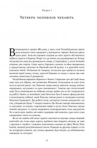 фото страниц Команда суперників. Біографія Лінкольна #10