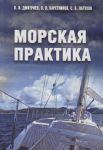 Книга Морская практика