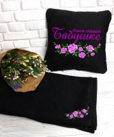 Подарок Подарочный набор: подушка + плед 'Самой любимой бабушке'