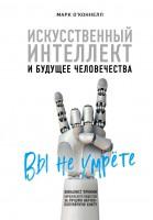 Книга Искусственный интеллект и будущее человечества
