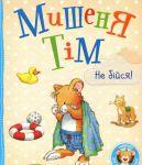 Книга Мишеня Тім, не бійся!