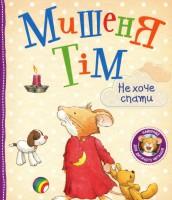 Книга Мишеня Тім не хоче спати