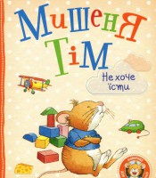 Книга Мишеня Тім не хоче їсти