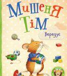 Книга Мишеня Тім вередує