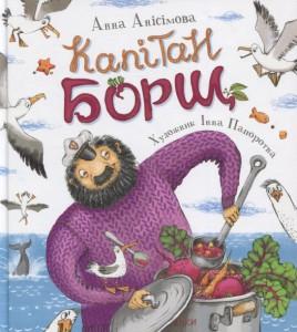 Книга Капітан Борщ