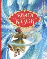 Книга Книга казок