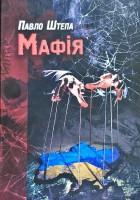 Книга Мафія
