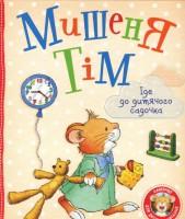 Книга Мишеня Тім іде до дитячого садочка