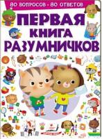 Книга Первая книга разумничков