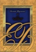 Книга Его величество протокол